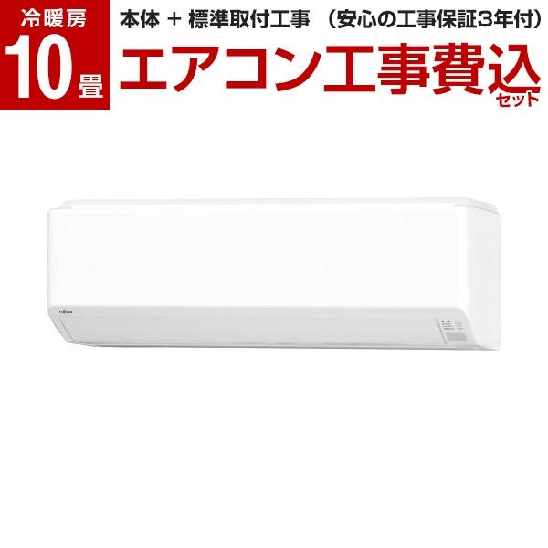 【標準設置工事セット】富士通ゼネラル AS-CH280K-W ホワイト nocria CHシリーズ [エアコン (主に10畳用)]