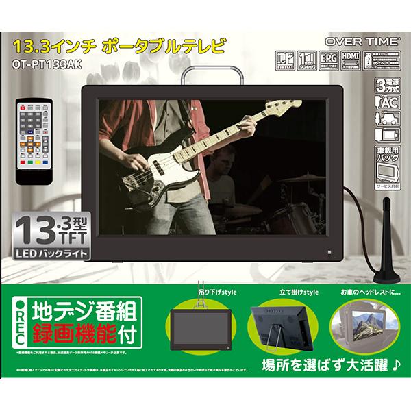ダイアモンドヘッド OVER TIME ポータブル液晶テレビ 13.3V型 BS・CS非対応 ブラック 携帯テレビ 小型 持ち運び 大画面 車載 ドライブ 録画機能 13.3インチ ワンセグ フルセグ 地デジ バッテリー OT-PT133AK