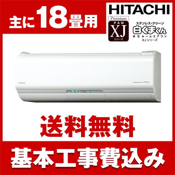 【送料無料】エアコン 18畳 工事費込【工事費込セット】 日立 RAS-XJ56H2(W) スターホワイト ステンレス・クリーン 白くまくん XJシリーズ [エアコン(主に18畳・単相200V)]