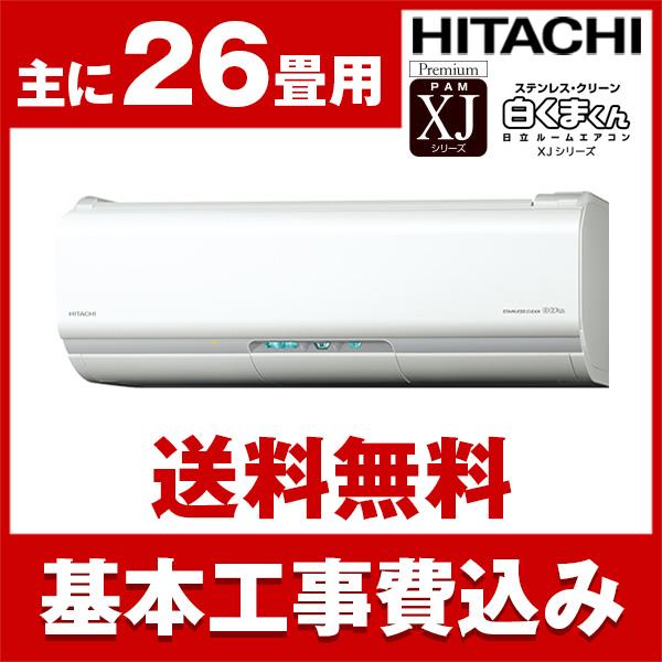 エアコン【お得な工事費込セット!!RAS-XJ80H2(W)+標準工事でこの価格!!】日立RAS-XJ80H2(W)スターホワイトステンレス・クリーン白くまくんXJシリーズ[エアコン(主に26畳・単相200V)]
