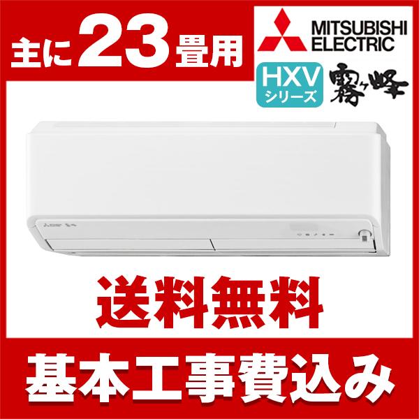 【送料無料】エアコン【工事費込セット】 三菱電機(MITSUBISHI) MSZ-HXV7118S-W ウェーブホワイト ズバ暖霧ヶ峰 [エアコン(主に23畳・単相200V)]