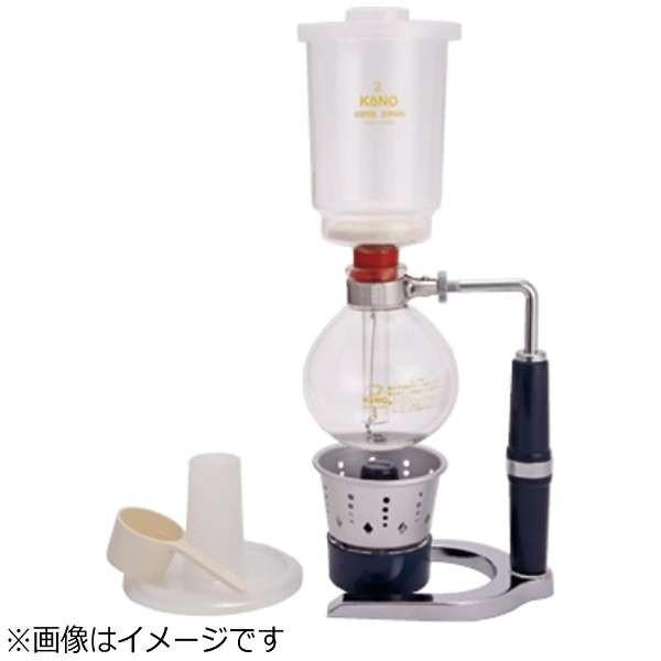 【送料無料】KONO MM-2A 名門型コーヒーサイフォンセット