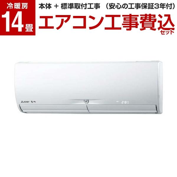 【標準設置工事セット】 MITSUBISHI MSZ-X4020S-W ピュアホワイト 霧ヶ峰 Xシリーズ [エアコン (主に14畳用・単相200V)] 【リフォーム認定商品】