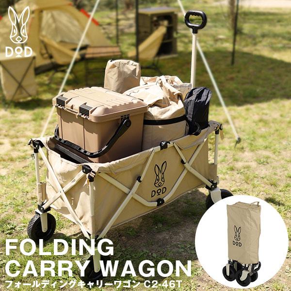 アウトドア キャンプ BBQで大活躍 荷物をまとめて運ぶ 折りたたみキャリーワゴン ディーオーディー DOPPELGANGER ドッペルギャンガー 行楽 DOD 一部予約 テントのお供 折りたたみ バーベキュー 1年保証 フォールディングキャリーワゴン メイルオーダー ベージュ コンパクト C2-46T