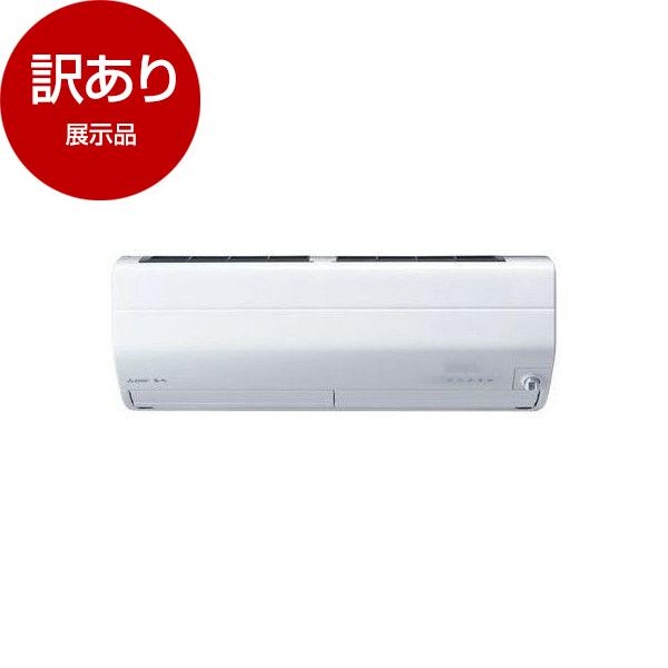 【展示品】MITSUBISHI MSZ-ZW6319S-W ピュアホワイト 霧ヶ峰 [エアコン(主に20畳用・200V対応)]