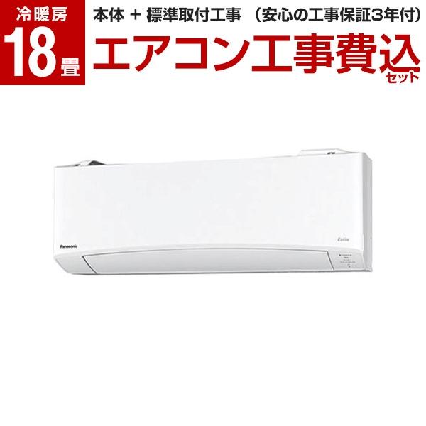 【標準設置工事セット】PANASONIC CS-EX560D2-W クリスタルホワイト エオリア EXシリーズ [エアコン(主に18畳用・単相200V)]