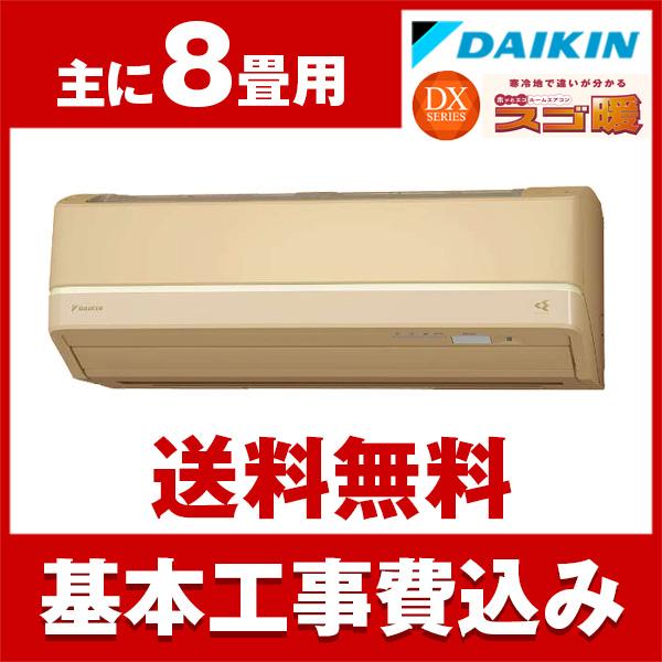 【送料無料】エアコン【工事費込セット】 ダイキン(DAIKIN) S25VTDXS-C ベージュ スゴ暖 DXシリーズ(寒冷地向け) [エアコン(主に8畳用)]