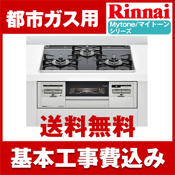 【送料無料】Rinnai RX31W21A18RW-13A 標準設置工事セット[ビルトインガスコンロ(都市ガス用 12A・13A 両側強火タイプ)]