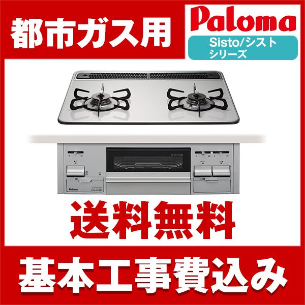 【送料無料】【標準設置工事費込】Paloma(パロマ) PD-N21WV-60CV 13A [ビルトインコンロ (都市ガス 2口 幅60cm)] ガスコンロ ガステーブル 水なし両面焼きグリル ティアラシルバー Sisto(シスト)