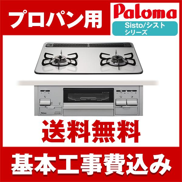 【送料無料】【標準設置工事費込】Paloma(パロマ) PD-N21WV-60CV LP [ビルトインコンロ (プロパンガス 2個口 幅60cm)] ガスコンロ ガステーブル 水なし両面焼きグリル ティアラシルバー Sisto(シスト)