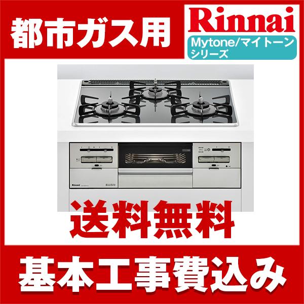 【送料無料】Rinnai RX31W20A31DW-13A 標準設置工事セットMytone(マイトーン) [ビルトインガスコンロ (都市ガス用・左右強火力・3口・60cm)]