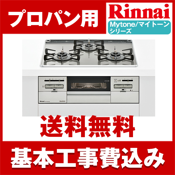 【送料無料】Rinnai RS31W20A30DG-VW-LP 標準設置工事セット クリアドットII Mytone(マイトーン) [ビルトインガスコンロ(プロパンガス用・60cm)]