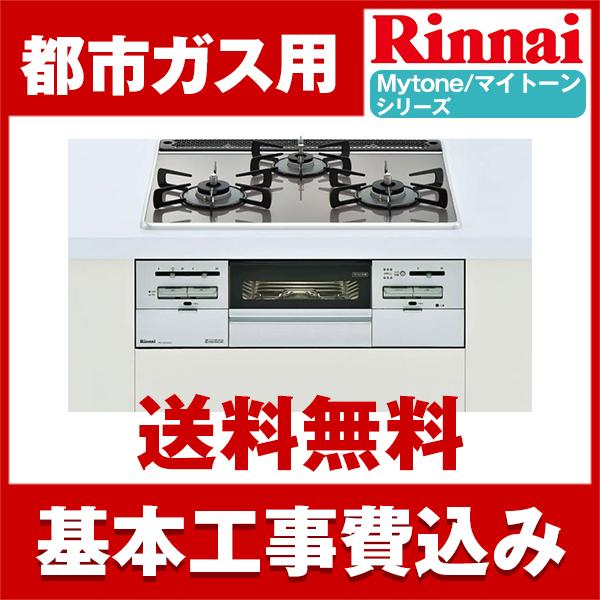 【送料無料】Rinnai RS71W20A30DG-VW-13A 標準設置工事セットクリアドットII Mytone(マイトーン) [ビルトインガスコンロ(都市ガス用・75cm)]
