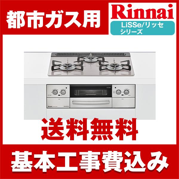 【送料無料】Rinnai RHS31W23L7RSTW-13A 標準設置工事セットフロストアイスシルバー LiSSe [ビルトインガスコンロ (都市ガス用・3口・DC3V・幅60cm)]