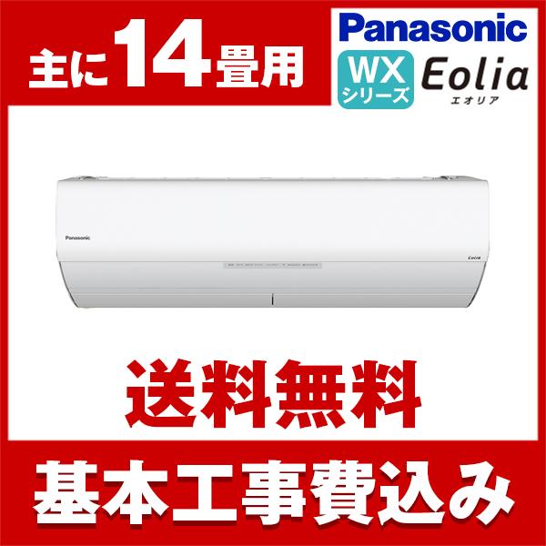 【送料無料】エアコン【工事費込セット】 パナソニック(PANASONIC) CS-WX408C2-W クリスタルホワイト エオリア WXシリーズ [エアコン(主に14畳用・単相200V対応)]