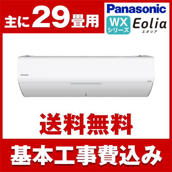 【送料無料】エアコン【工事費込セット】 パナソニック(PANASONIC) CS-WX908C2-W クリスタルホワイト エオリア WXシリーズ [エアコン(主に29畳用・単相200V対応)]