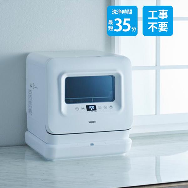 VERSOS ベルソス 食洗器 食洗機 食器洗い機 食器洗い乾燥機 食器乾燥機 工事不要 給水タンク 分岐水栓 小型 コンパクト VS-H023 VSH023