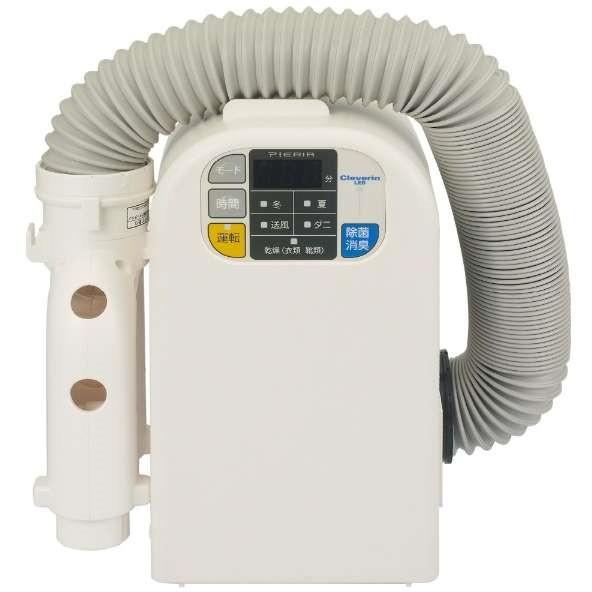 【送料無料】ドウシシャ HKS-551C ふとん乾燥機 衣類乾燥機 クレベリンLED搭載を搭載 クレベリン布団乾燥機