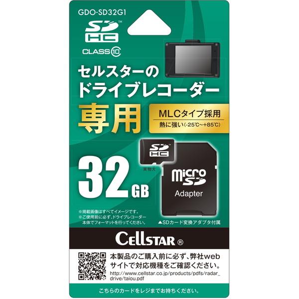 【送料無料】CELLSTAR GDO-SD32G1 [ドライブレコーダー専用 micro SDHCカード(32GB)]