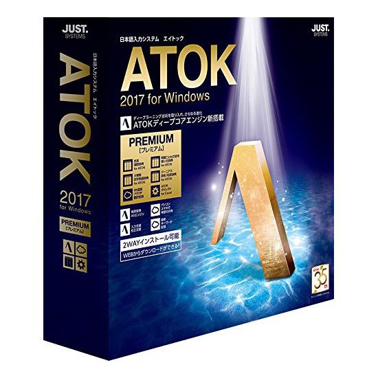 【送料無料】ジャストシステム ATOK 2017 for Windows (プレミアム) 通常版 [日本語入力ソフト(Win)]【同梱配送不可】【代引き不可】【沖縄・離島配送不可】