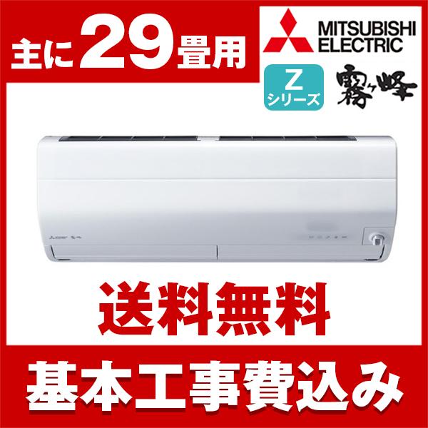 【送料無料】エアコン【工事費込セット】 三菱電機(MITSUBISHI) MSZ-ZW9018S-W ピュアホワイト 霧ヶ峰 Zシリーズ [エアコン(主に29畳用・200V対応)]