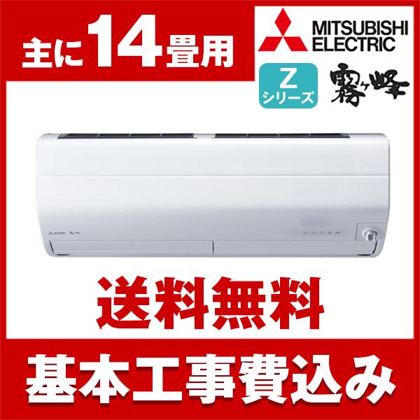 【送料無料】エアコン【工事費込セット】 三菱電機(MITSUBISHI) MSZ-ZW4018S-W ピュアホワイト 霧ヶ峰 Zシリーズ [エアコン(主に14畳用・単相200V)]