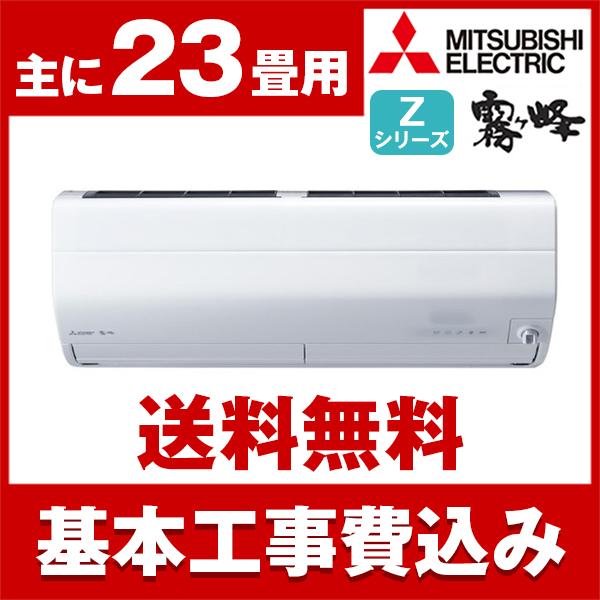 【送料無料】エアコン【工事費込セット】 三菱電機(MITSUBISHI) MSZ-ZW7118S-W ピュアホワイト 霧ヶ峰 Zシリーズ [エアコン(主に23畳用・単相200V)]