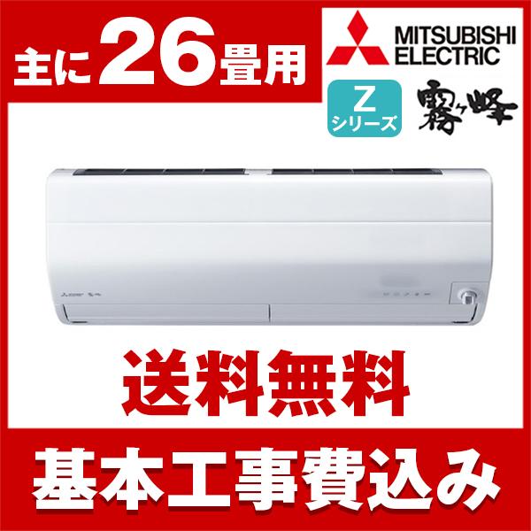 【送料無料】エアコン【工事費込セット】 三菱電機(MITSUBISHI) MSZ-ZW8018S-W ピュアホワイト 霧ヶ峰 Zシリーズ [エアコン(主に26畳用・単相200V)]