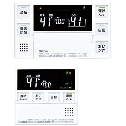 【送料無料】Rinnai MBC-220VC(A) [リモコンセット(浴室リモコン+台所リモコン) インターホン機能付き]