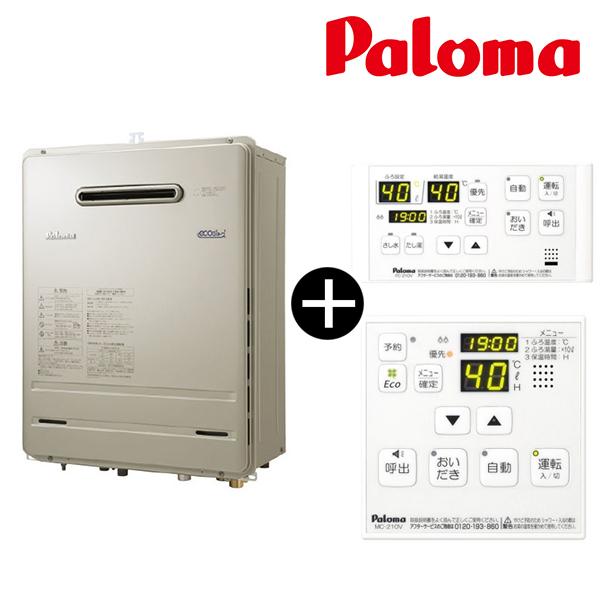パロマFH-E248AWL-LPエコジョーズボイスリモコンセット[ガス給湯器(プロパンガス用)屋外壁掛オート24号]