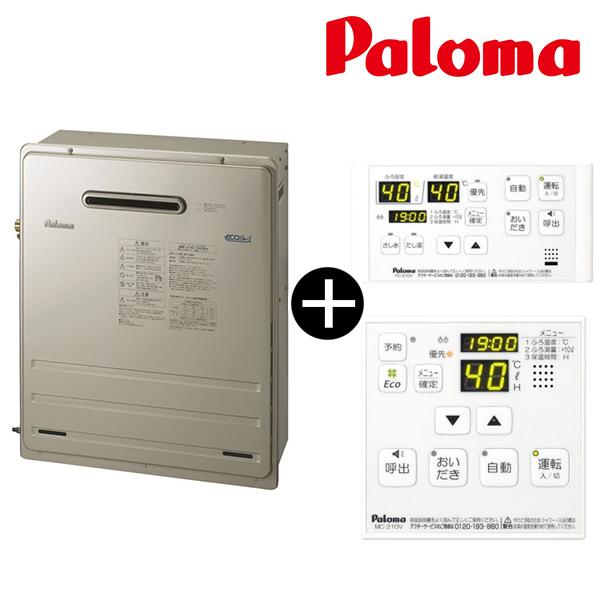 【送料無料】パロマ FH-E168FARL-LP エコジョーズ ボイスリモコンセット [ガス給湯器 (プロパンガス用) 屋外据置型設置 オートタイプ 16号]