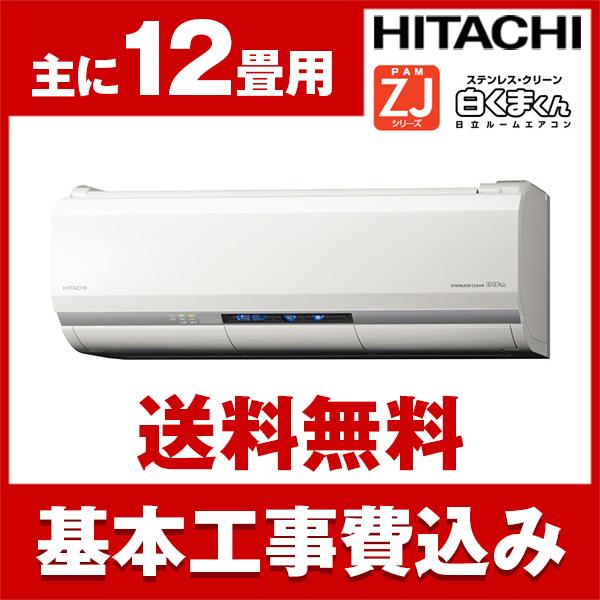 【送料無料】エアコン【工事費込セット】 日立 RAS-ZJ36H(W) ホワイト 白くまくん ZJシリーズ [エアコン(主に12畳用)]