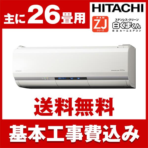 【送料無料】エアコン【工事費込セット】 日立 RAS-ZJ80H2(W) ホワイト 白くまくん ZJシリーズ [エアコン(主に26畳用・単相200V対応)]