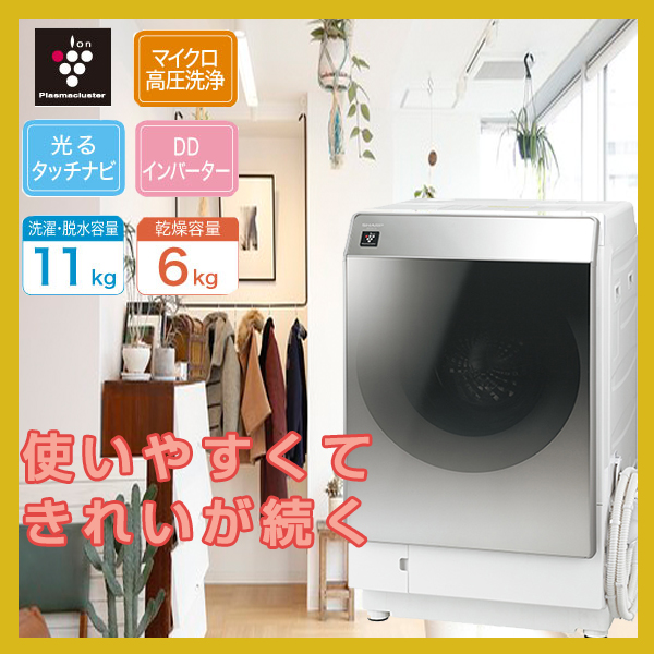 【送料無料】【標準設置料金込】洗濯乾燥機 ドラム式 (洗濯11.0kg/乾燥6.0kg) シャープ(SHARP) ES-P110-SL シルバー系 左開き 操作がかんたん光るタッチナビ マイクロ高圧洗浄 ハイブリッド乾燥方式「ぽかぽかおひさま乾燥」 ESP110SL