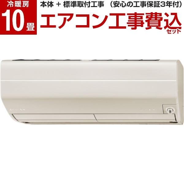 [標準 工事費込セット] 三菱電機 MITSUBISHI エアコン 10畳 単相200V ブラウン 霧ヶ峰 ZXVシリーズ MSZ-ZXV2821S-T