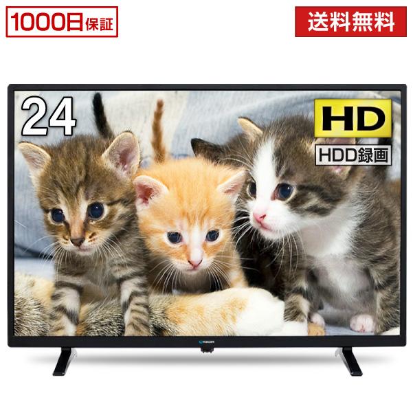 【500円OFFクーポン配布中】テレビ 24型 液晶テレビ メーカー1,000日保証 24インチ 24V 地上·BS·110度CSデジタル 外付けHDD録画機能 HDMI2系統 VAパネル maxzen マクスゼン J24SK04