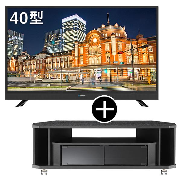 【送料無料】maxzen J40SK03 テレビ台セット [40V型 地上・BS・110度CSデジタルフルハイビジョン液晶テレビ]