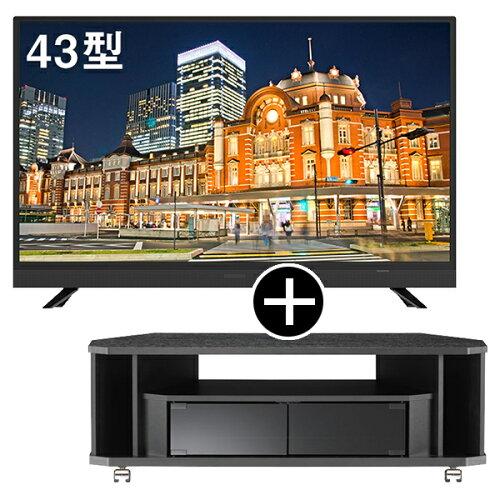 【送料無料】maxzen J43SK03 テレビ台セット [43V型 地上・BS・110度CSデジタルフルハイビジョン液晶テレビ]
