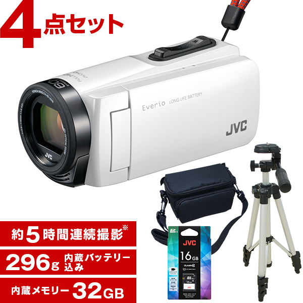 【送料無料】JVC GZ-F270-W ビデオカメラ 32GB 大容量バッテリー ホワイト Everio 三脚&バッグ&メモリーカード(16GB)付きセット 長時間録画 運動会 旅行 学芸会 海 プール 卒園 入園 卒業式 入学式 結婚式 出産 アウトドア 小型 小さい