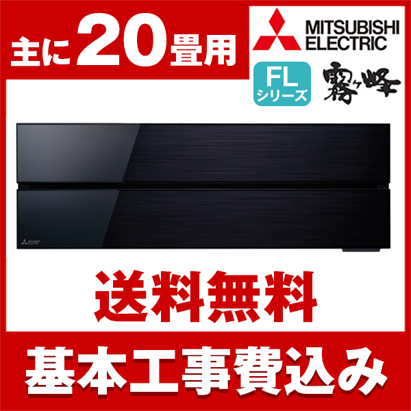 【送料無料】エアコン【工事費込セット】 三菱電機(MITSUBISHI) MSZ-FL6318S-K オニキスブラック 霧ヶ峰 FLシリーズ [エアコン(主に20畳用・単相200V)]