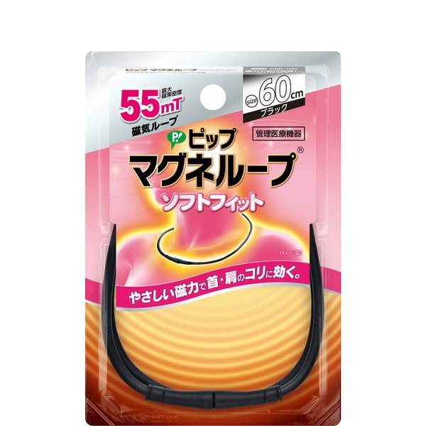 首 春の新作シューズ満載 肩のコリ 日本全国 送料無料 血行改善に 磁気のループがコリをほぐす 健康グッズ ブラック60センチ マグネループ ピップ