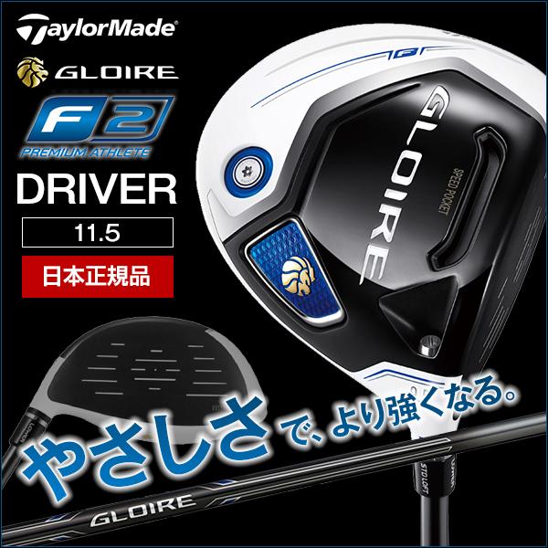 【送料無料】テーラーメイド(TaylorMade) GLOIRE F2 ドライバー GL6600 カーボンシャフト 11.5 フレックス:SR 【日本正規品】