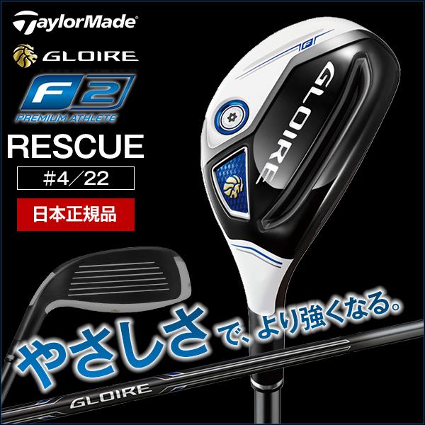 【送料無料】テーラーメイド(TaylorMade) GLOIRE F2 レスキュー GL6600 カーボンシャフト #4 フレックス:S 【日本正規品】