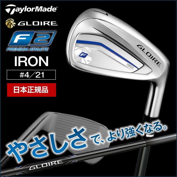 【送料無料】テーラーメイド(TaylorMade) GLOIRE F2 単品アイアン GL6600 カーボンシャフト #4 フレックス:R 【日本正規品】