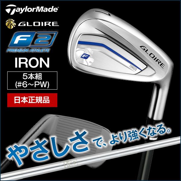 【送料無料】テーラーメイド(TaylorMade) GLOIRE F2 アイアンセット5本組(#6~PW) N.S.PRO 930GH スチールシャフト フレックス:R 【日本正規品】
