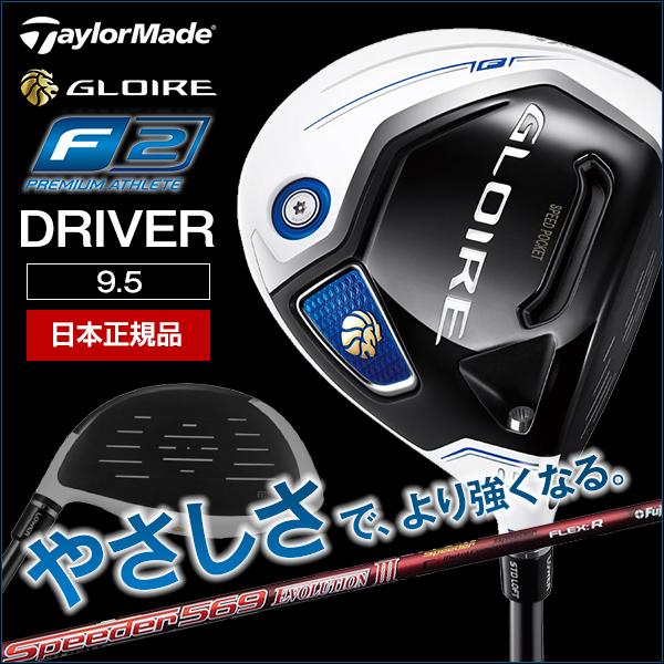 【送料無料】テーラーメイド(TaylorMade) GLOIRE F2 ドライバー Speeder 569 EVOLUTION III カーボンシャフト 9.5 フレックス:S 【日本正規品】