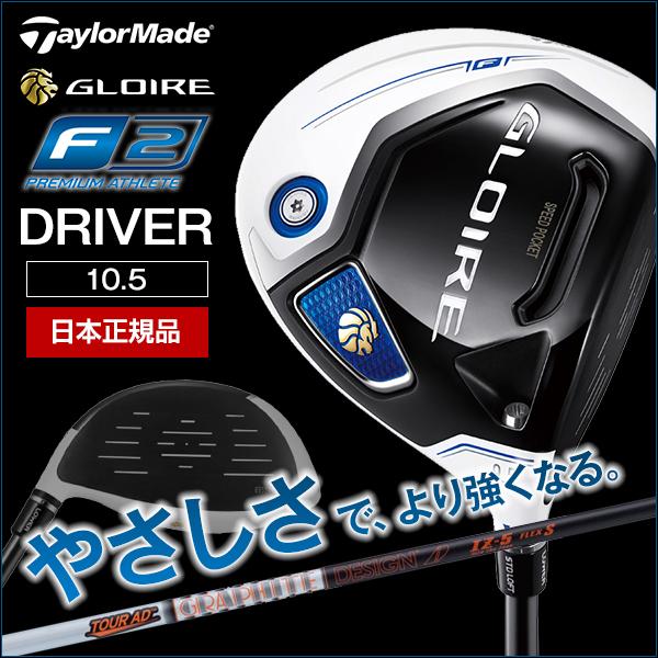 【送料無料】テーラーメイド(TaylorMade) GLOIRE F2 ドライバー TOUR AD IZ 5 カーボンシャフト 10.5 フレックス:S 【日本正規品】