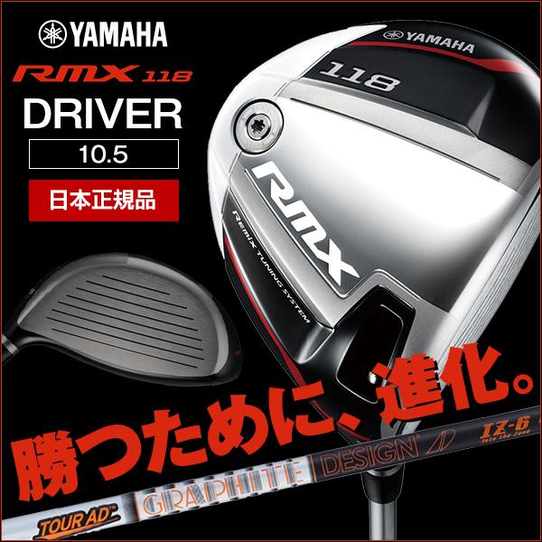 【送料無料】YAMAHA(ヤマハ) RMX(リミックス) 118 ドライバー + TOUR AD IZ-6 ヘッド+シャフトセット カーボンシャフト 10.5 フレックス:S 【日本正規品】
