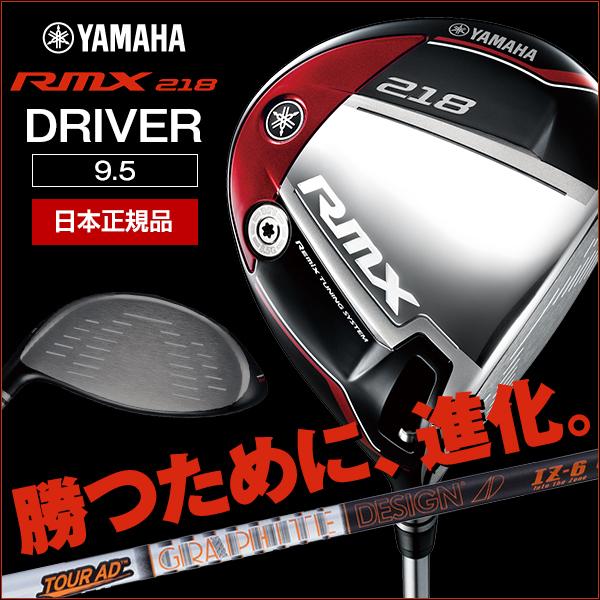 【送料無料】YAMAHA(ヤマハ) RMX(リミックス) 218 ドライバー + TOUR AD IZ-6 ヘッド+シャフトセット カーボンシャフト 9.5 フレックス:S 【日本正規品】