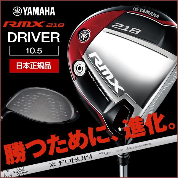【送料無料】YAMAHA(ヤマハ) RMX(リミックス) 218 ドライバー + Fubuki Ai II 50 ヘッド+シャフトセット カーボンシャフト 10.5 フレックス:SR 【日本正規品】